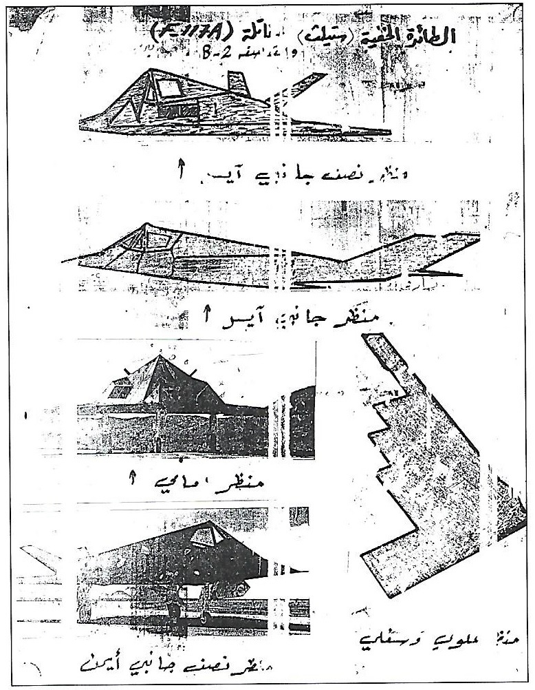 Document Aimed to Help Iraqi MiG Fighter Pilots to recognize the F-117 during Desert Storm featured B-2 Silhouette