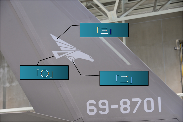 JASDF unveils Squadron Markings for 302 Squadron, first Japanese F-35A unit