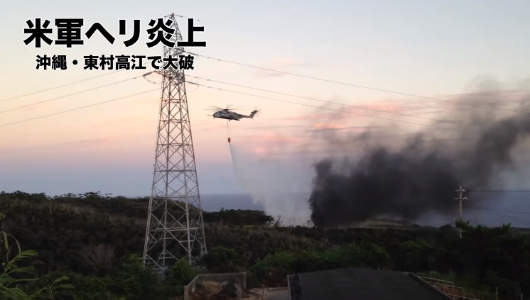 USMC CH-53 that made an emergency landing in empty field in Okinawa had an in-flight engine fire